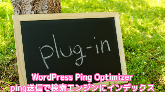 WordPress Ping Optimizerアイキャッチ画像