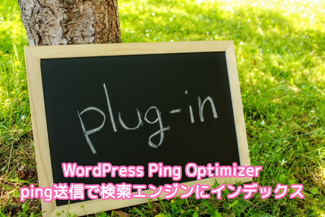WordPress Ping Optimizerアイキャッチ画像