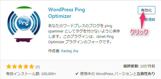 WordPress Ping Optimizer有効化