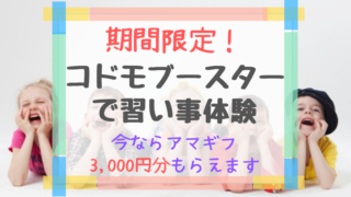 コドモブースター  紹介 キャンペーン