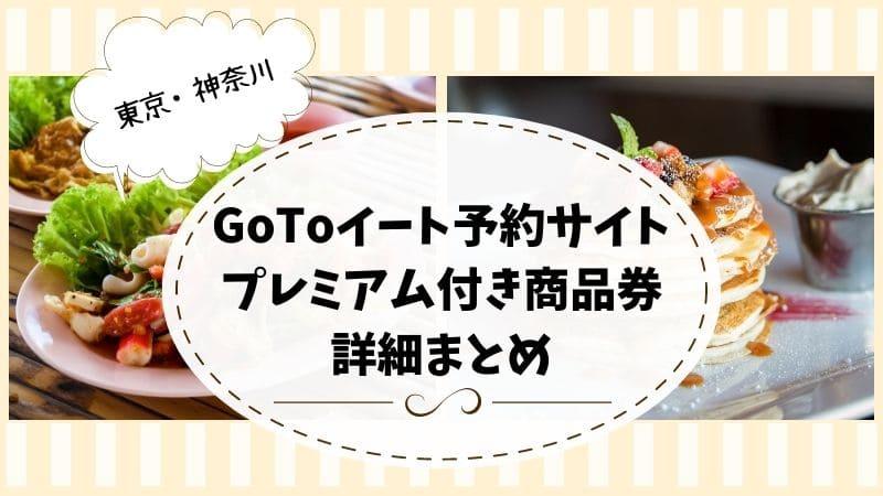 GoToイート 東京 神奈川