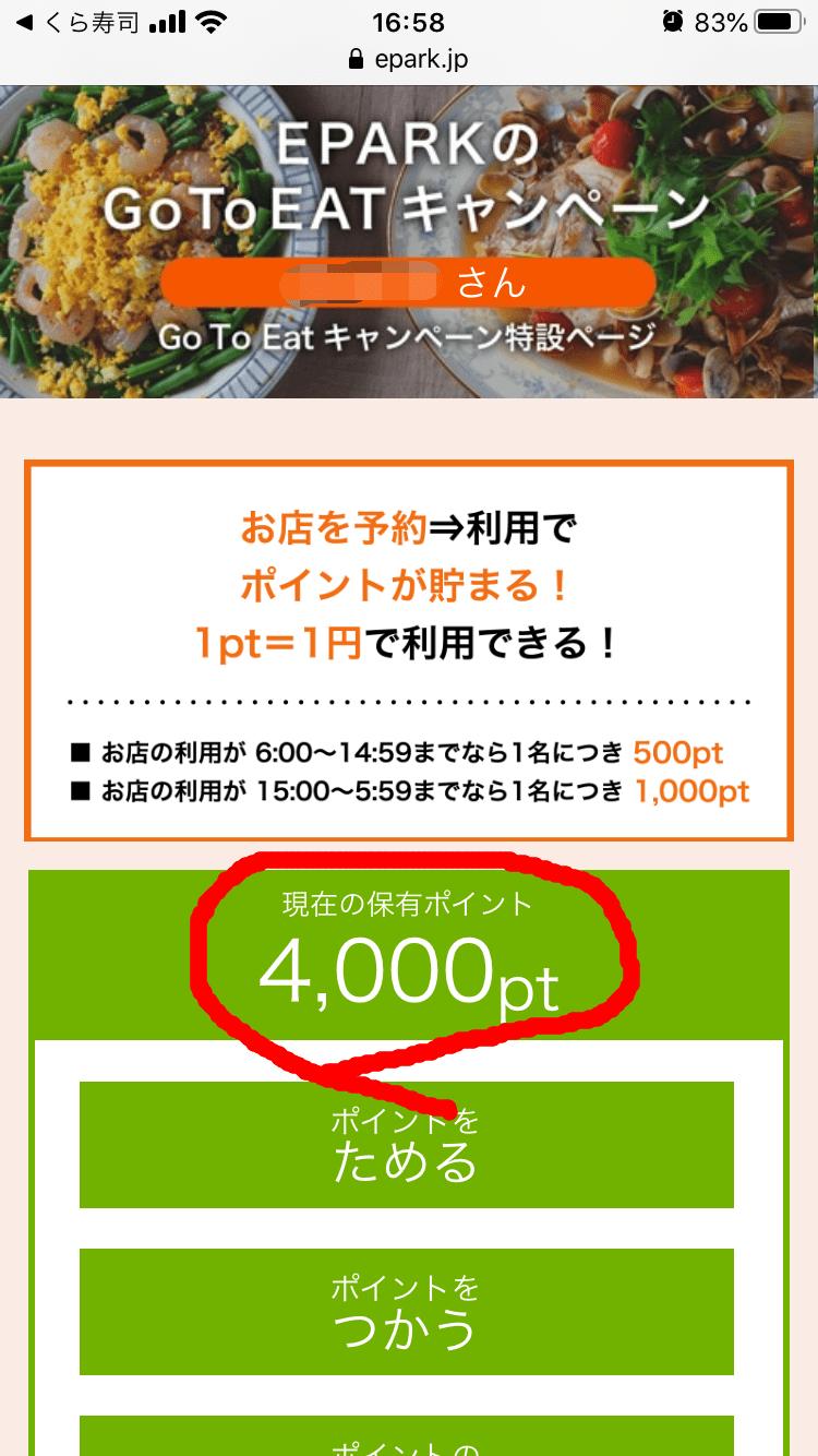 GoToイート くら寿司