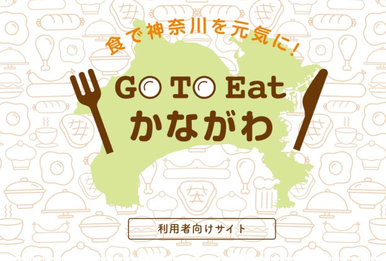 GoToイート プレミアム食事券 神奈川県