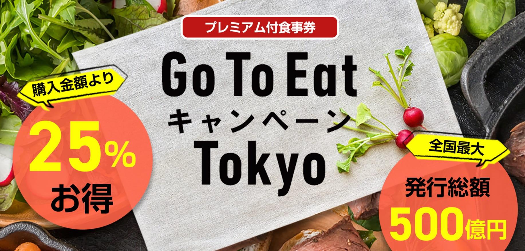 GoToイート プレミアム食事券 東京