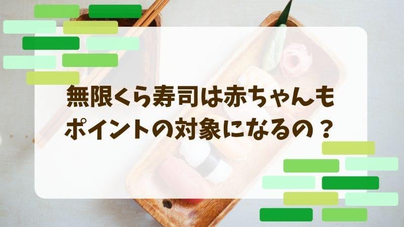 無限くら寿司 赤ちゃん