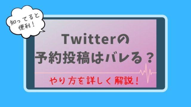 Twitter 予約投稿 バレる
